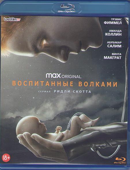 Воспитанные волками (10 серий) (Blu-ray)* на Blu-ray