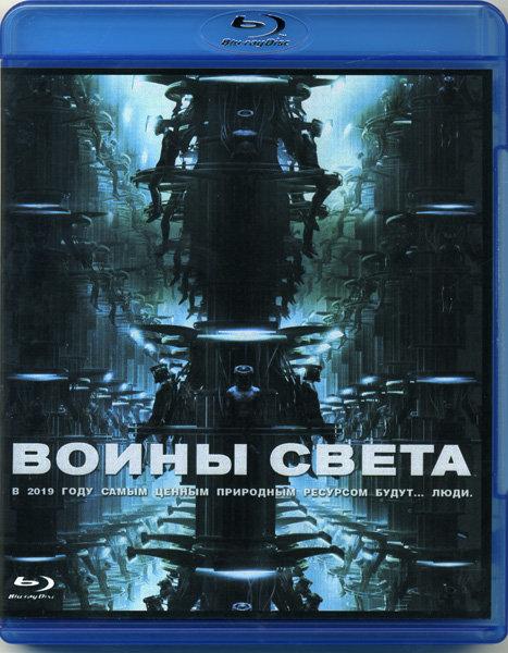 Воины света (Blu-ray)* на Blu-ray