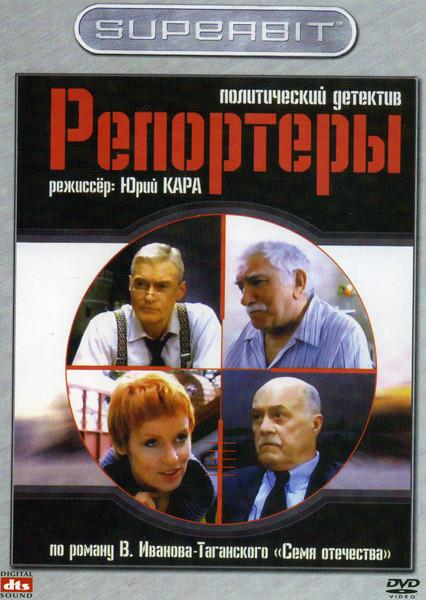 Репортеры на DVD
