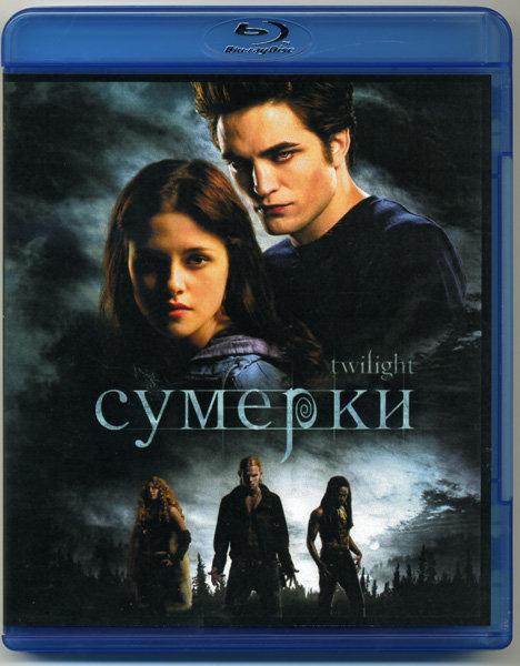 Сумерки (Blu-ray)