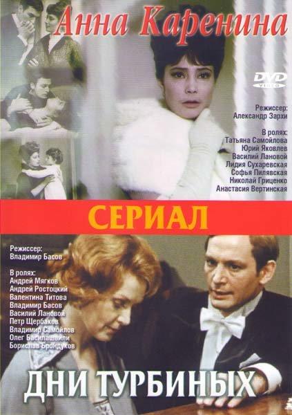 Анна Каренина / Дни Турбиных (3 серии) на DVD