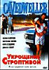 Укрощение строптивой (реж. Лиза Холоденко)  на DVD