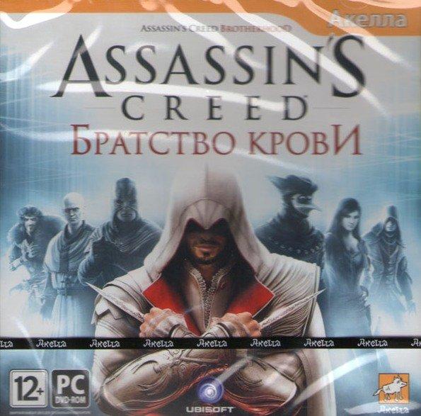 Assassin's Creed: Братство крови (PC DVD)