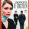 Дорога в пустоту (12 серий) на DVD