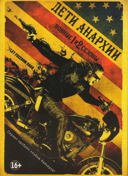 Дети Анархии 1,2 Сезоны (26 серий)  на DVD