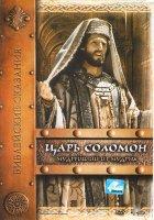 Библейские сказания - Соломон