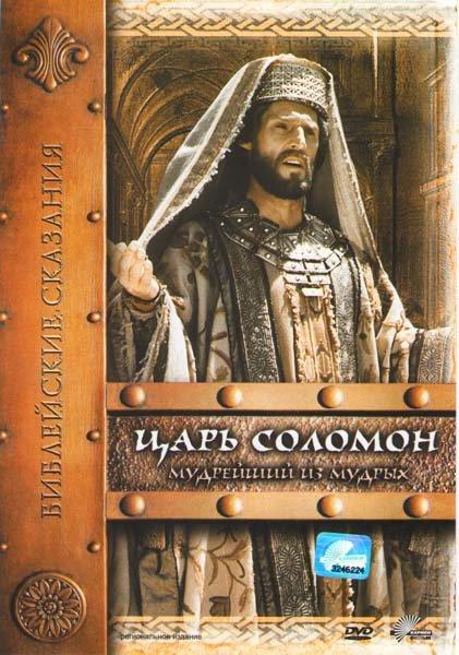 Библейские сказания - Соломон  на DVD