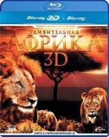 Удивительная Африка 3D+2D (Blu-ray)