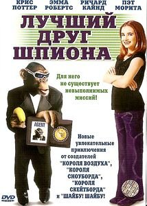 Лучший друг шпиона  на DVD
