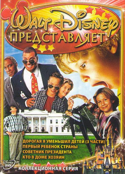 Дорогая я уменьшил детей 1,2,3 Части / Первый ребенок страны / Советник президента / Кто в доме хозяин на DVD