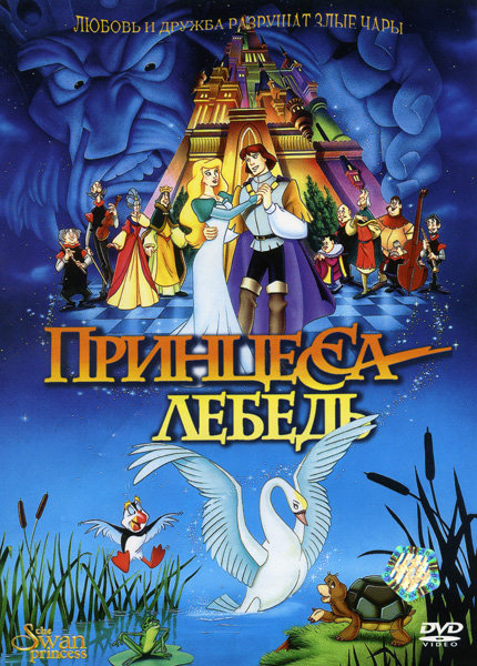 Принцесса Лебедь 1 + 2 + 3  Барби 1-8 на DVD