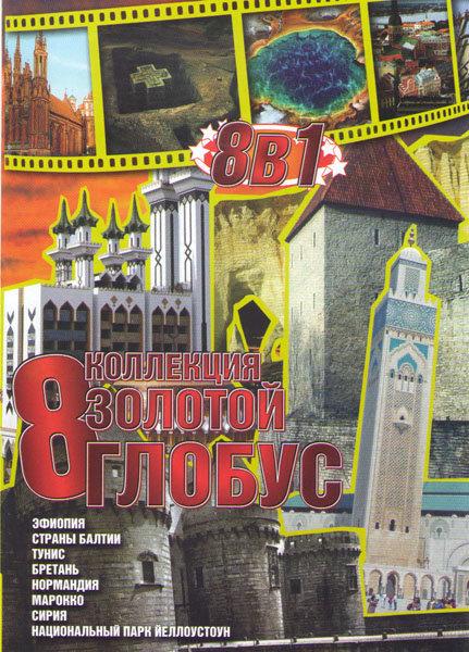Коллекция Золотой глобус 8 (Эфиопия / Страны Балтии / Тунис / Бретань / Нормандия / Марокко / Сирия / Национальный парк Йеллоустоун) на DVD