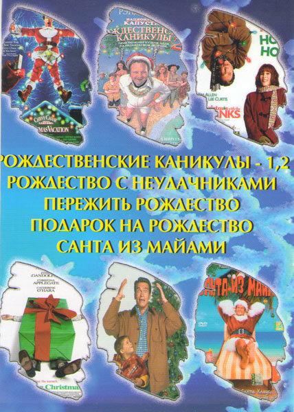 Рождественские каникулы 1,2 / Рождество с неудачниками / Пережить рождество / Подарок на рождество / Санта из Майами) на DVD