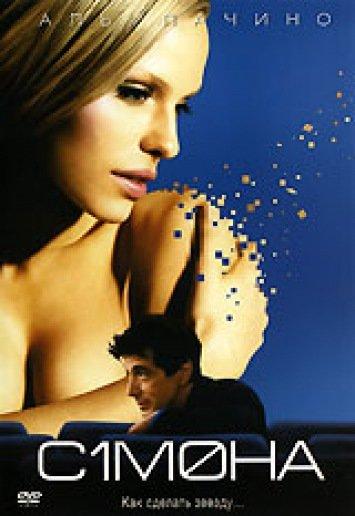 Симона  на DVD