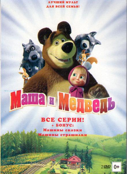 Маша и медведь Первая встреча (51 серия) / Маша и Медведь Машины сказки (26 серий) / Машины страшилки (6 серий) (2 DVD) на DVD