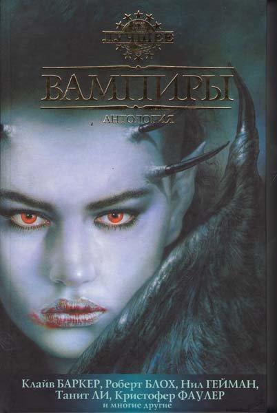 Вампиры Антология на DVD