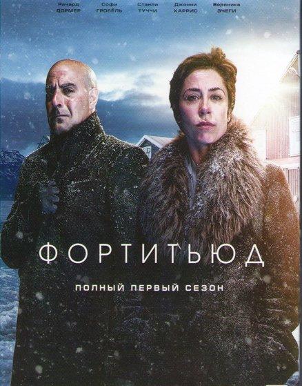 Фортитьюд 1 Сезон (12 серий) на DVD