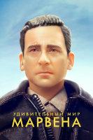 Удивительный мир Марвена (Blu-ray)
