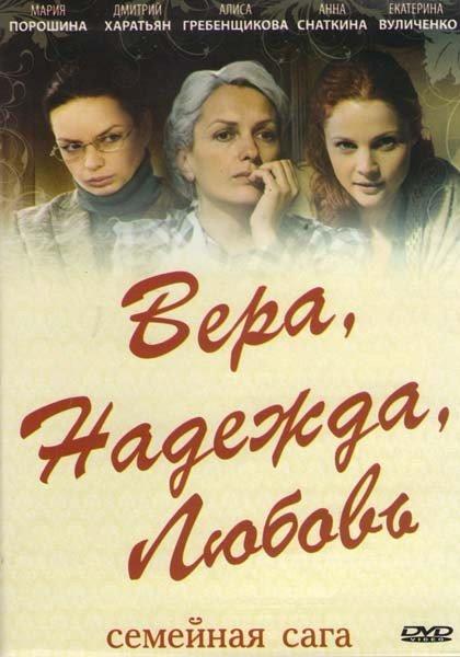 Вера, Надежда, Любовь (24 серии) на DVD