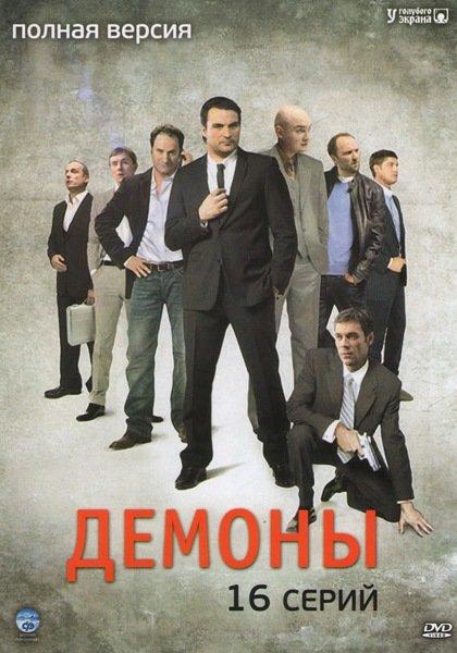 Демоны (Не ангелы) (16 серий) на DVD
