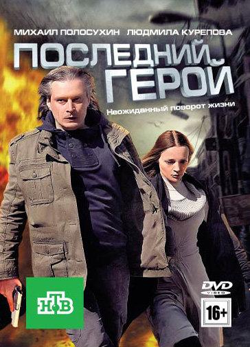 Последний герой на DVD