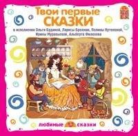 Твои первые сказки (Аудиокнига CD)