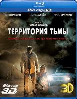 Территория тьмы 3D+2D (Blu-ray)