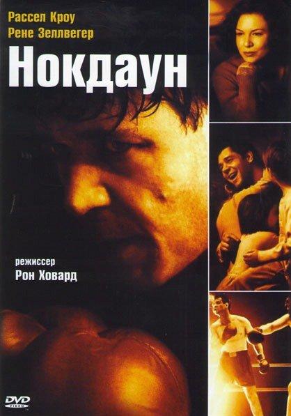 Нокдаун на DVD