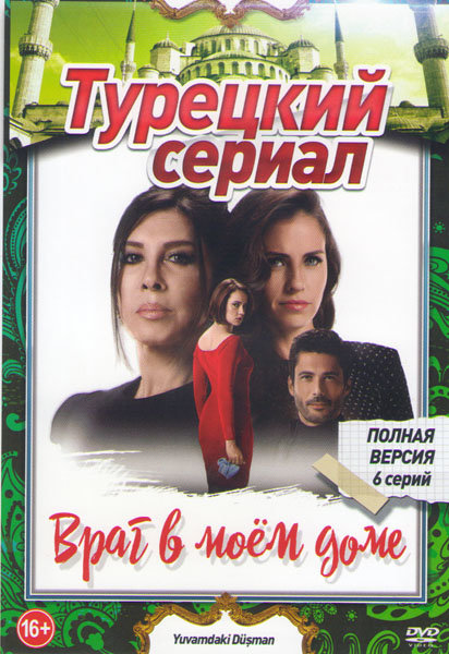 Враг в моем доме (6 серий) на DVD
