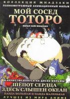 Коллекция Миадзаки (Тоторо / Шепот сердца / Здесь слышен океан / Панда большая и панда маленькая) (2 DVD)