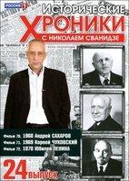 Исторические хроники с Николаем Сванидзе 24 Выпуск 70,71,72 Фильмы на DVD
