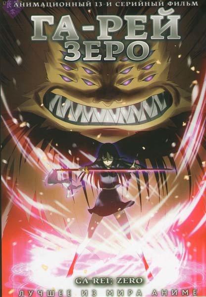 Га рей Зеро (13 серий) на DVD