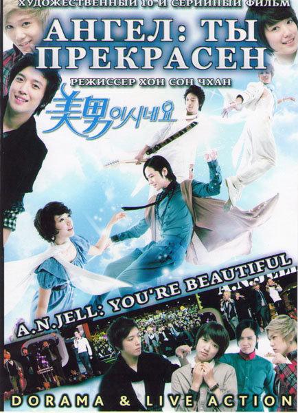 Ангел Ты прекрасен (16 серий) (2 DVD) на DVD
