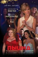 Пышка (Blu-ray)