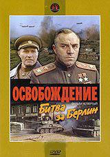 Освобождение 4 Фильм Битва за Берлин на DVD