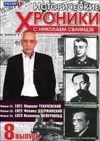 Исторические хроники с Николаем Сванидзе 8 Выпуск 22,23,24 Фильмы