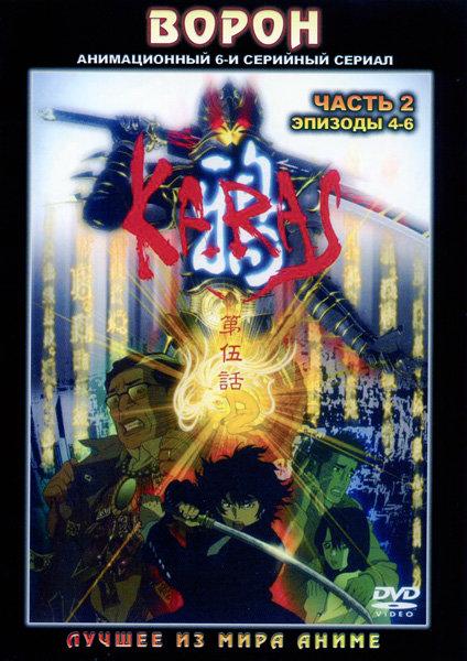 Ворон 2 (Карас)  на DVD