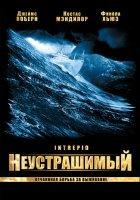 Неустрашимый (Погружение в бездну) на DVD