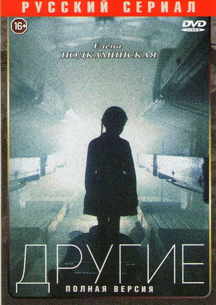 Другие (16 серий) на DVD