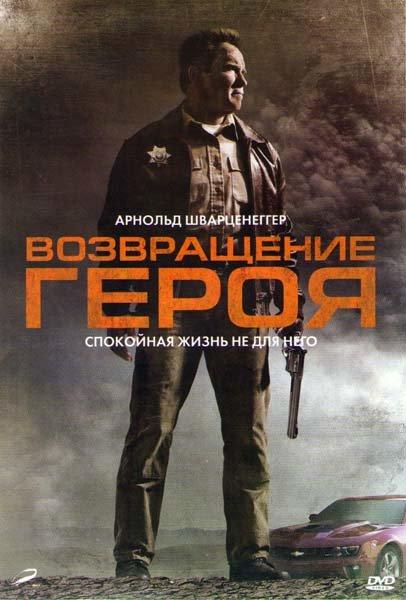 Возвращение героя на DVD