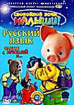 Русский язык вместе с Хрюшей и ... Часть 2