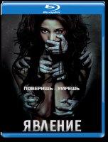 Явление (Blu-ray)