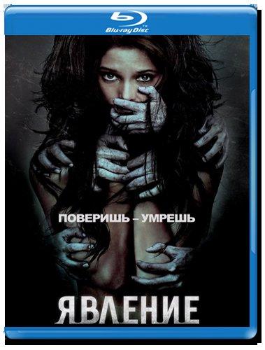 Явление (Blu-ray) на Blu-ray