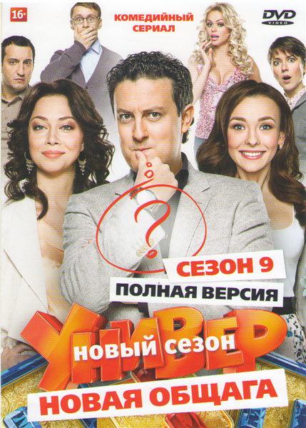 Универ Новая общага 9 Сезон (161-180 серии) на DVD