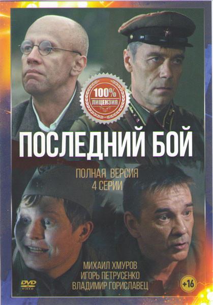 Последний бой (Танк) (4 серии)  на DVD