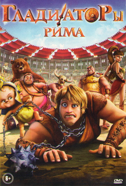 Гладиаторы рима на DVD