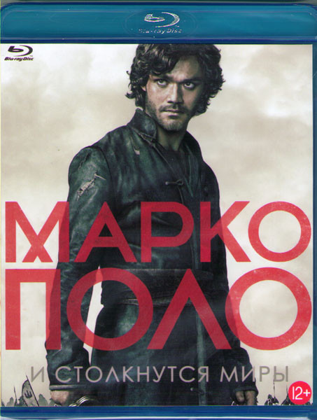 Марко Поло 1 Сезон (10 серий) (Blu-ray)* на Blu-ray