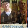 Смотритель маяка (12 серий) на DVD
