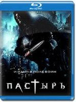 Пастырь 3D+2D (Blu-ray 50GB)