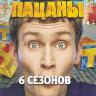 Реальные пацаны 6 Сезонов (142 серии) на DVD